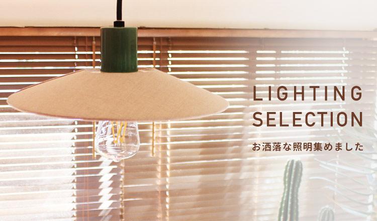 LIGHTING SELECTION -お洒落な照明集めました-