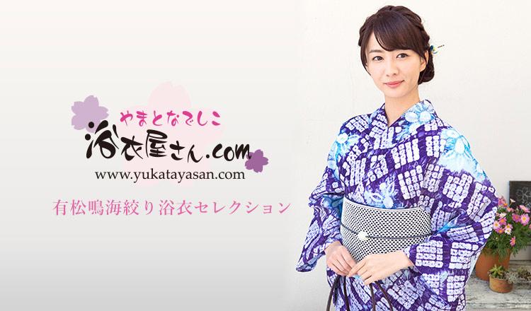 有松鳴海絞り浴衣セレクション by 浴衣屋さん.COM