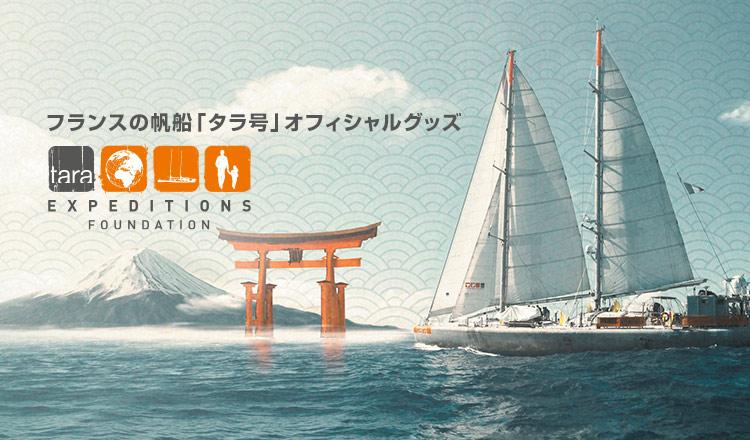 フランスの帆船「タラ号」オフィシャルグッズ
