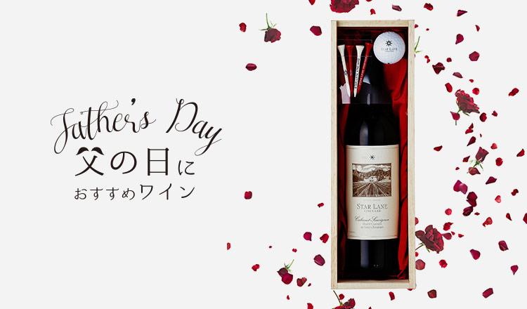 父の日におすすめワイン