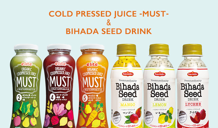 COLD PRESSED JUICE -MUST- & BIHADA SEED DRINK