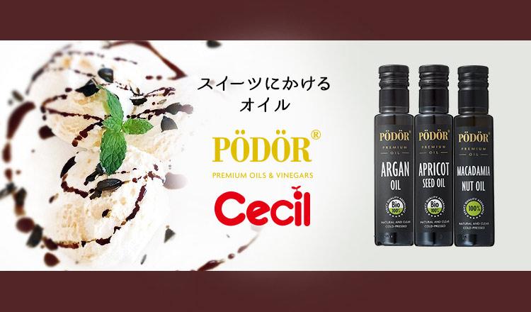 スイーツにかけるオイル -PODOR & CECIL-