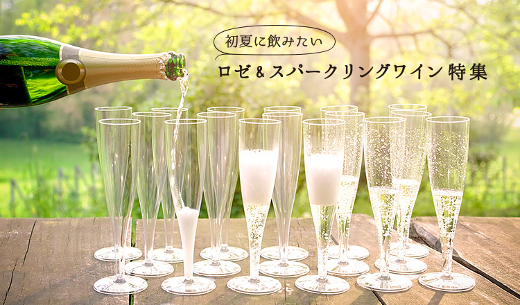 初夏に飲みたいロゼ & スパークリングワイン特集
