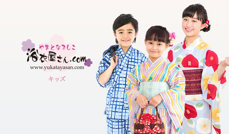 KIDS 浴衣セレクション BY 浴衣屋さん. COM