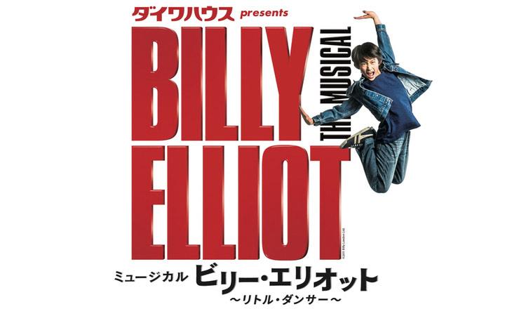 ミュージカル「ビリー・エリオット ‐ リトル・ダンサー ‐」