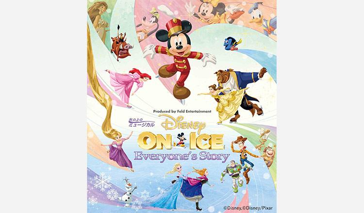 ディズニー・オン・アイス - Everyone's Story -