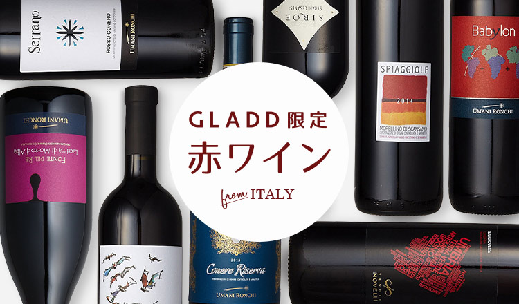 GLADD限定 赤ワイン from ITALY