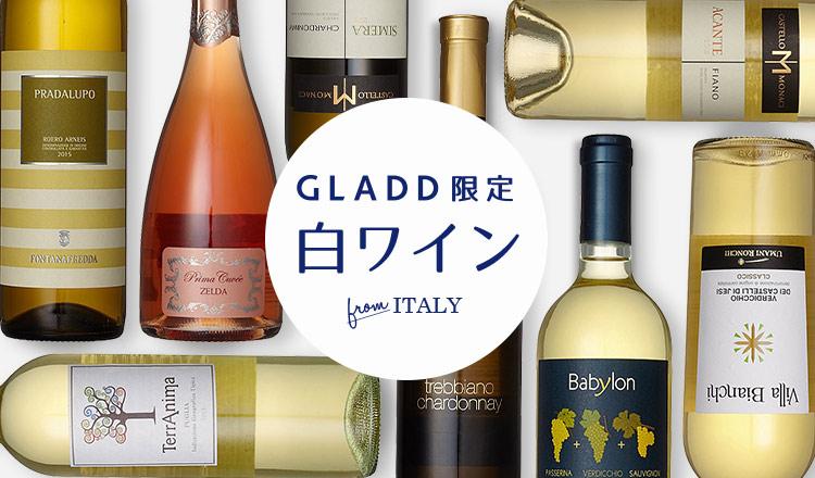 GLADD限定 白ワイン from ITALY