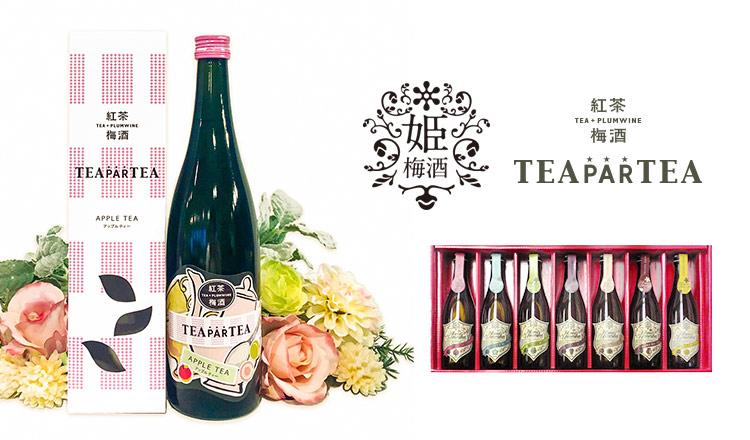 TEA PARTEA/姫梅酒