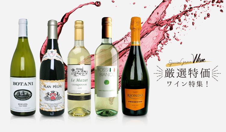 厳選特価ワイン特集!