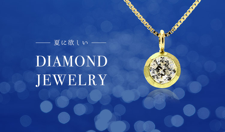 夏に欲しい  DIAMOND JEWELRY