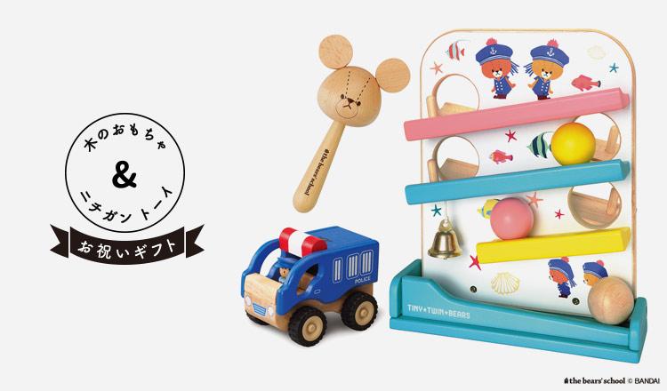 木のおもちゃ & ニチガン トーイ-お祝いギフト-