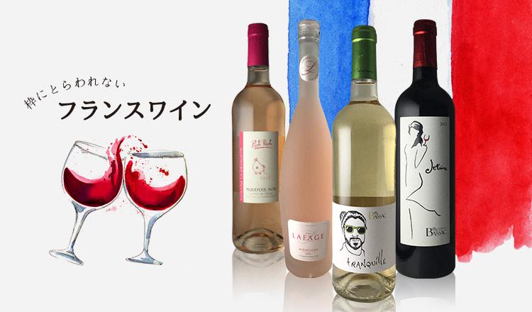 枠にとらわれないフランスワイン