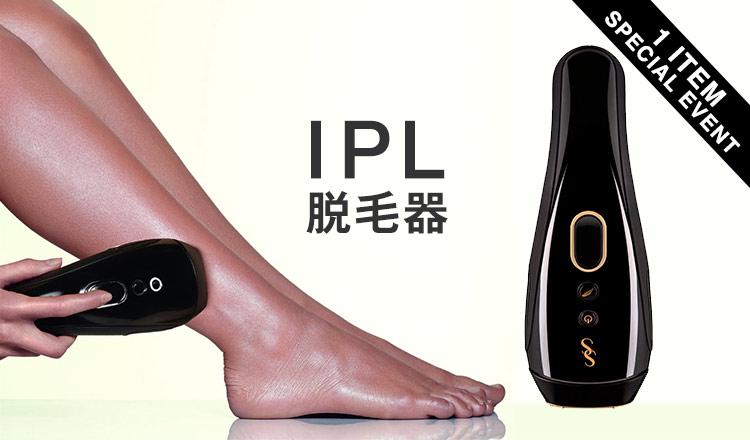 IPL脱毛器