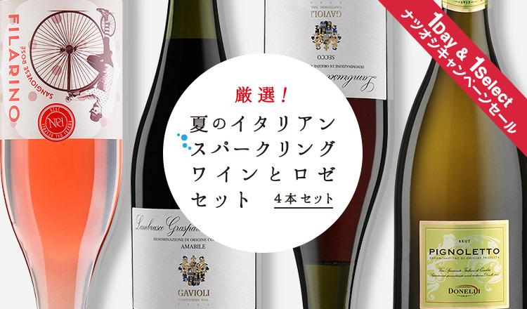 1DAY 1SELECT: 厳選!夏のイタリアンスパークリングワインとロゼセット