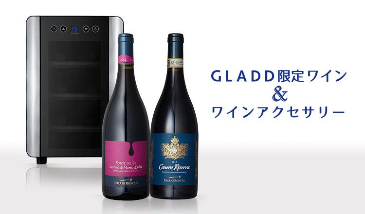 GLADD限定ワイン & ワインアクセサリー