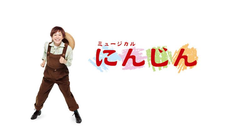 ミュージカル 『にんじん』