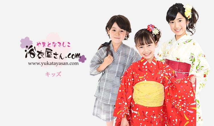 KIDS 浴衣セレクション BY 浴衣屋さん.COM