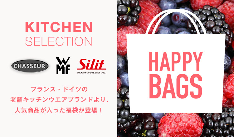 HAPPY BAG:KITCHEN SELECTION