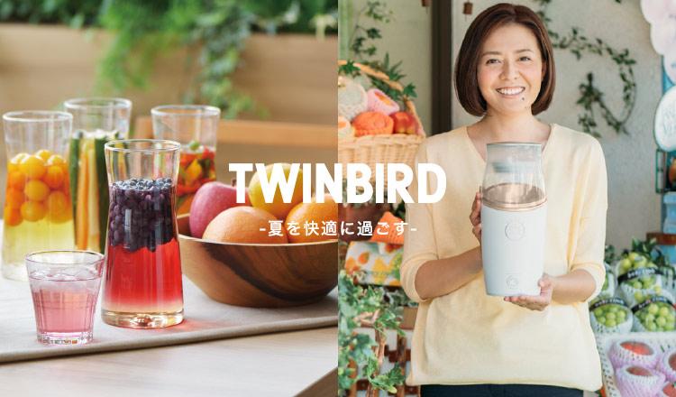 TWINBIRD-夏を快適に過ごす-