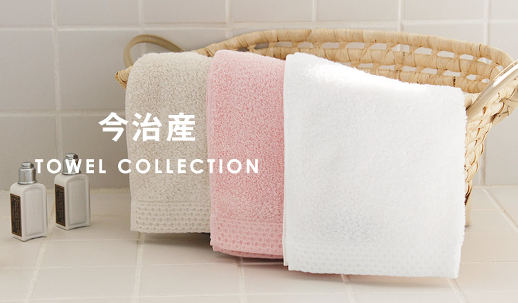 今治産 -TOWEL COLLECTION-