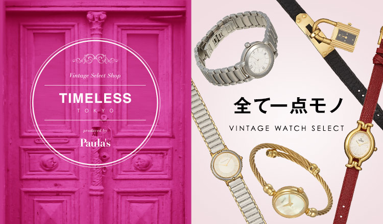VINTAGE WATCH SELECT by TIMELESS TOKYO