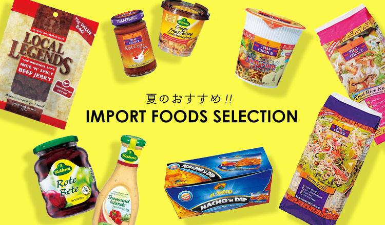 夏のおすすめ!! IMPORT FOODS SELECTION