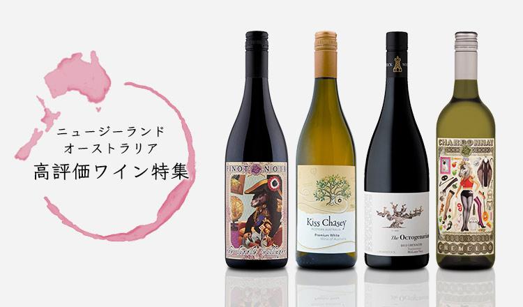 ニュージーランド・オーストラリア高評価ワイン特集