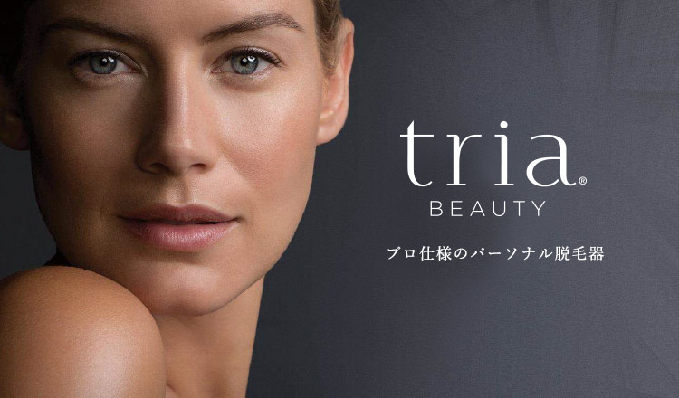 TRIA -プロ仕様のパーソナル脱毛器-(トリア)