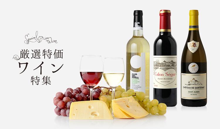 厳選特価ワイン特集