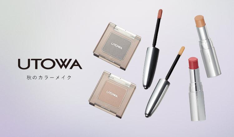 UTOWA -秋のカラーメイク-
