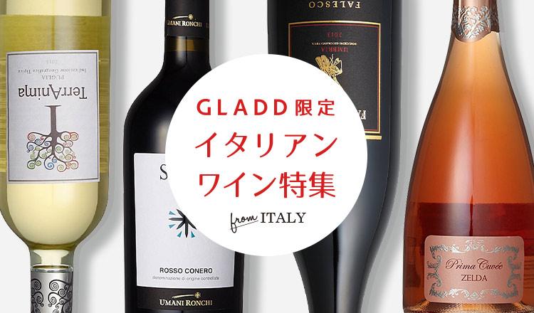 GLADD限定 -イタリアンワイン特集-
