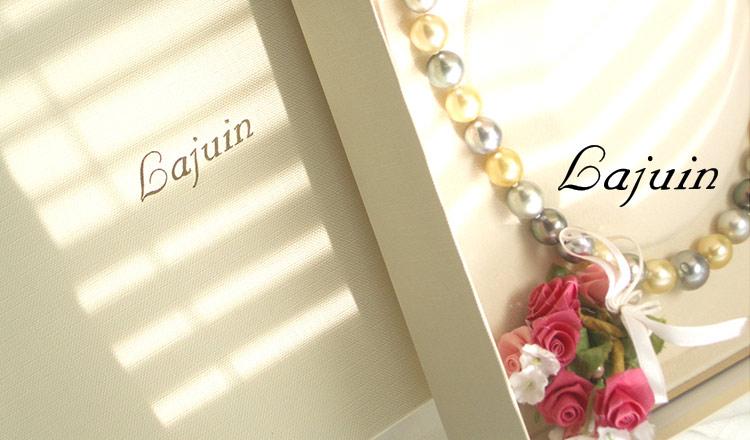 LAJUIN アコヤ真珠セレクション