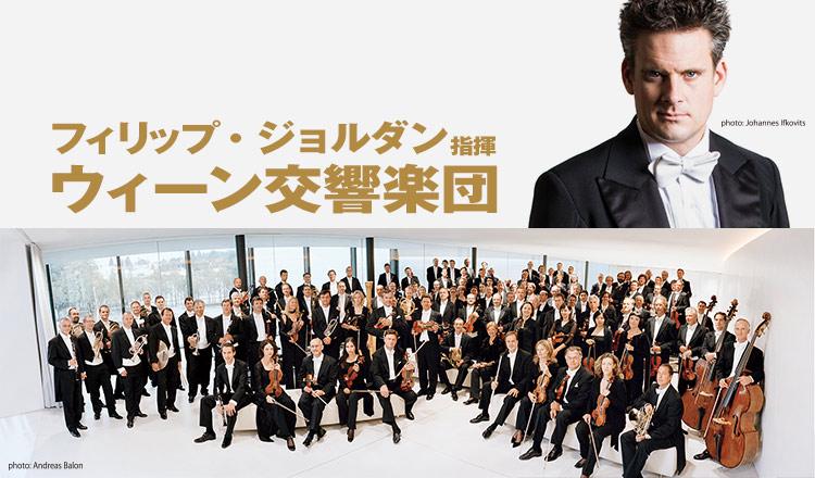 フィリップ・ジョルダン指揮 ウィーン交響楽団