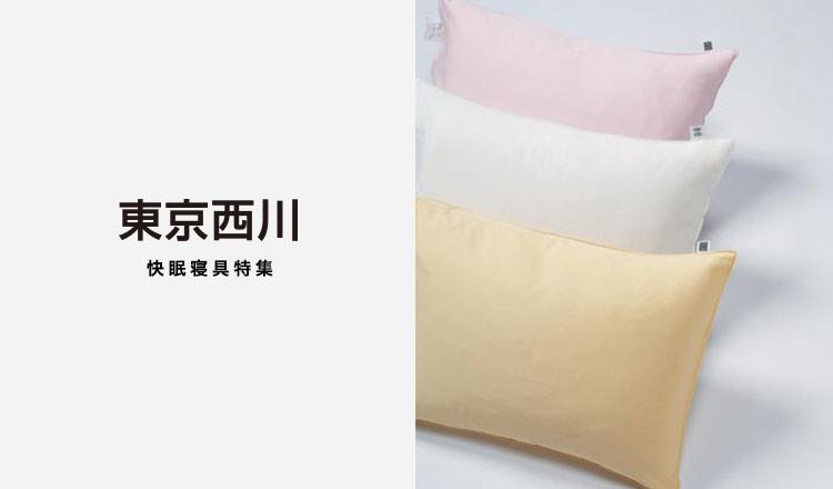 東京西川-快眠寝具特集-