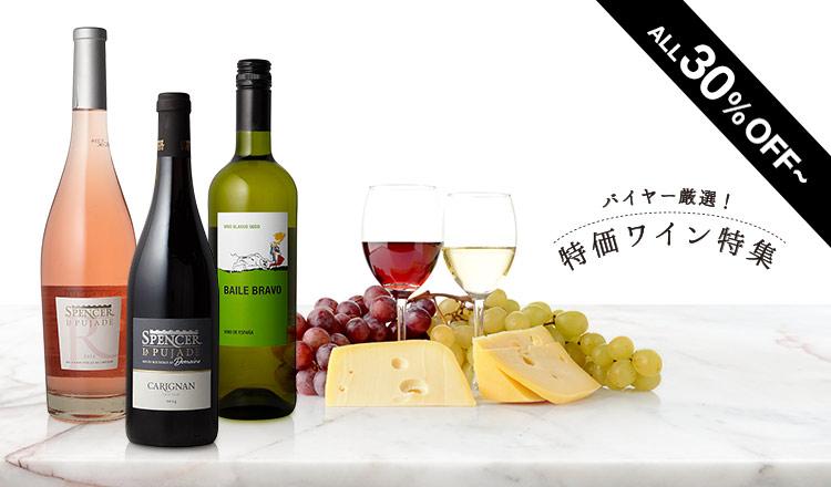 バイヤー厳選!特価ワイン特集