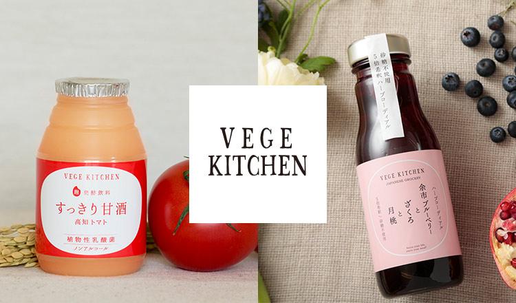 すっきり甘酒とハーブコーディアル -VEGE KITCHEN-