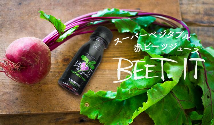 スーパーベジタブル赤ビーツジュース-BEET IT-