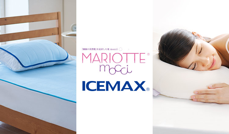 MARIOTTE & ICE MAX -熟睡の美習慣を追求します-