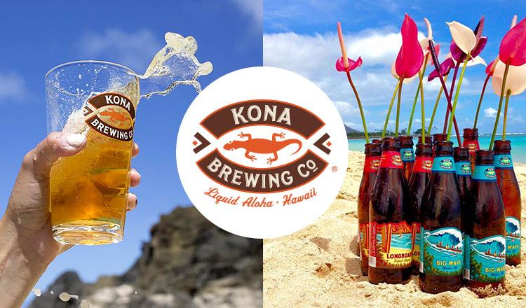 ハワイNo.1クラフトビール KONA BEER