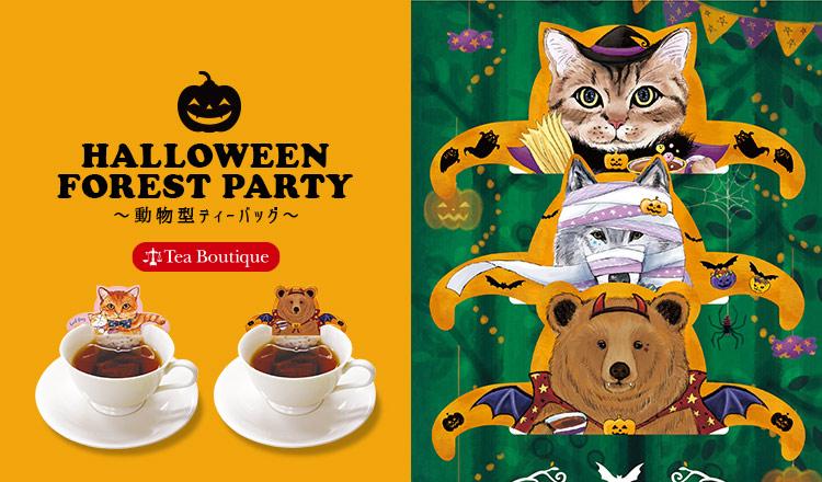HALLOWEEN FOREST PARTY_動物型ティーバッグ