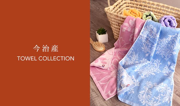 今治産 -TOWEL COLLECTION-