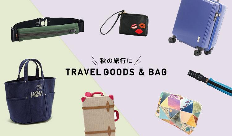 TRAVEL GOODS & BAG -秋の旅行に-