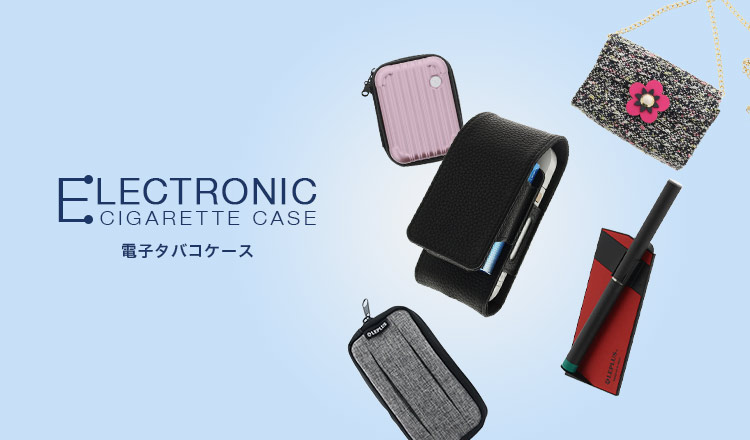 ELECTRONIC CIGARETTE CASE -電子タバコケース-
