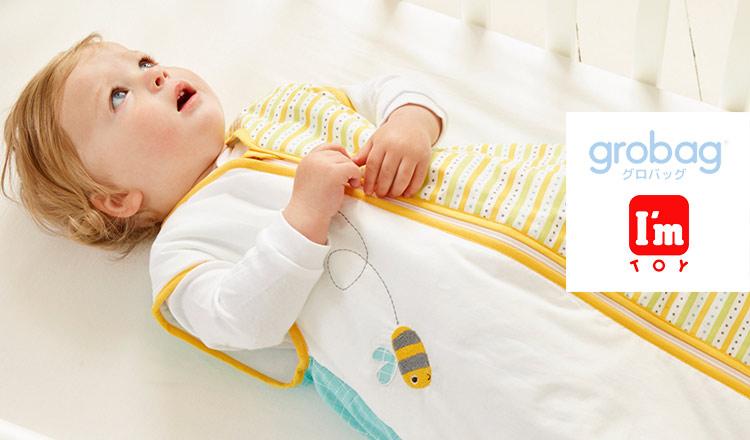 GROBAG/I'M TOY -赤ちゃんのための寝袋と玩具-