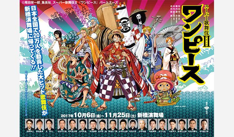 スーパー歌舞伎II(セカンド)『ワンピース』
