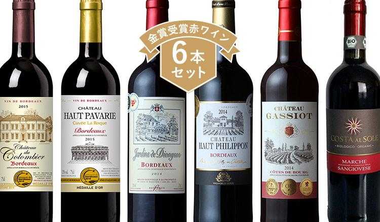 金賞受賞赤ワイン6本セット