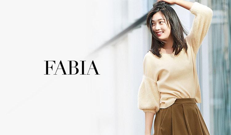 FABIA(ファビア)