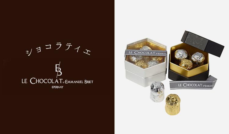 ショコラティエ -Le Chocolat d'Emmanuel Briet-(ショコラティエ -エマニュエル・ブリエ-)