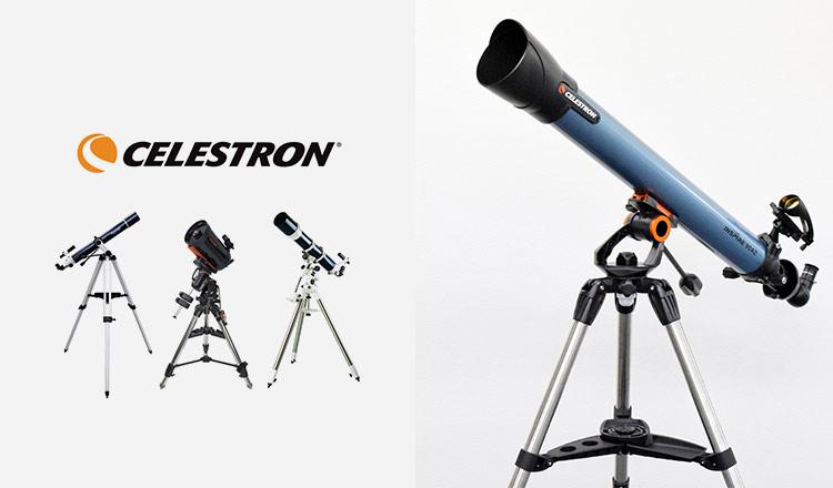 CELESTRON -秋の天体観測-